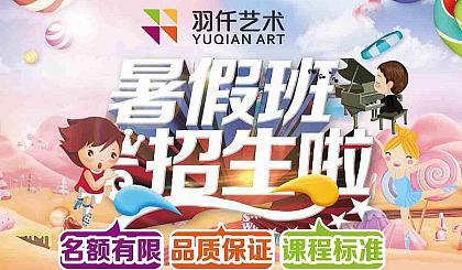 暑假艺术体验课(芭蕾舞 拉丁舞 中国舞 钢琴 古筝)