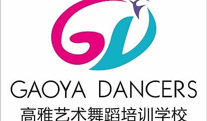 [高雅艺术舞蹈培训学校] 暑期招生