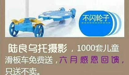 陆良《乌托婚纱摄影》1000个价值168元【第二波】滑板车免费拿 只送不卖