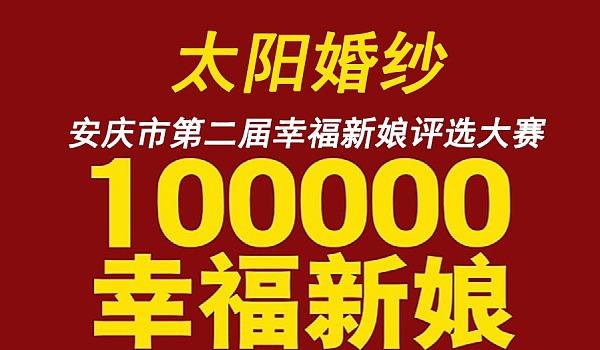 """安庆第二届太阳婚纱""""幸福新娘""""评选大赛!!报名就有好礼相送哦..."""