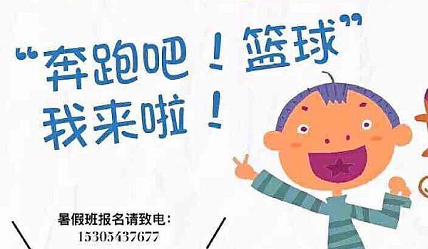滨州永辉青少年三人篮球赛火热报名中!