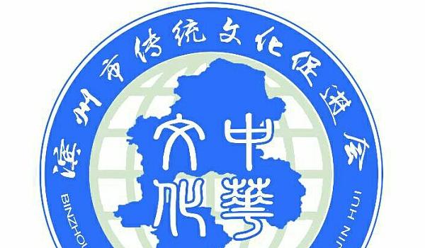 中华优秀传统文化与修身 【公益论坛第四期】
