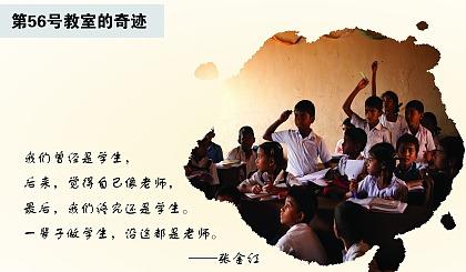 从《第56号教室的奇迹》谈家庭教育