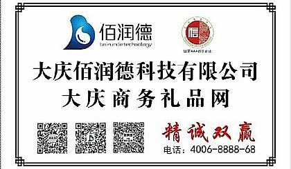中国梦创业创新企业家联盟资源整合第五届九次黑龙江高峰会议