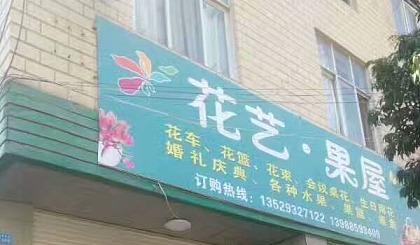 花艺·果屋  周年庆活动