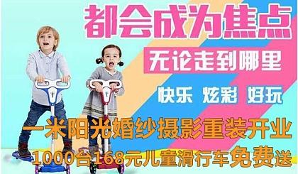 1000台168元儿童滑行车免费送 2017年一米阳光婚纱摄影重装开业
