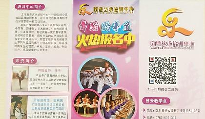 龙川南粤艺校登云分教点创办一周年感恩回馈