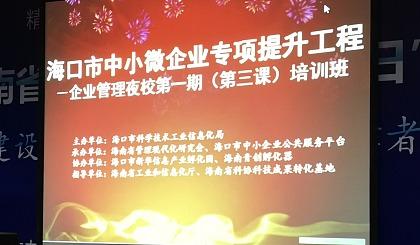 海南省管理现代化研究会关于举办企业管理夜校(第二期)培训的通知