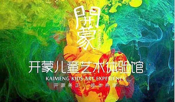 我们不培养画匠,只做大师的启蒙《》色彩创意体验课