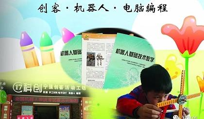 【17科创·宁强活动中心】2017年暑期科创(机器人、编程)活动报名