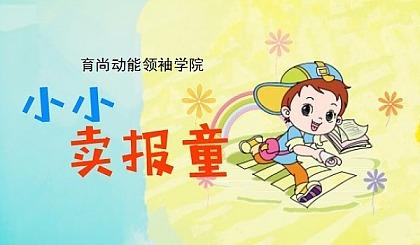 育尚·小小卖报童暑假体验报名啦!!