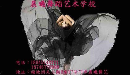 晨曦舞蹈艺术学校暑期班开课