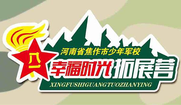 河南省焦作市少年军校——幸福时光拓展营