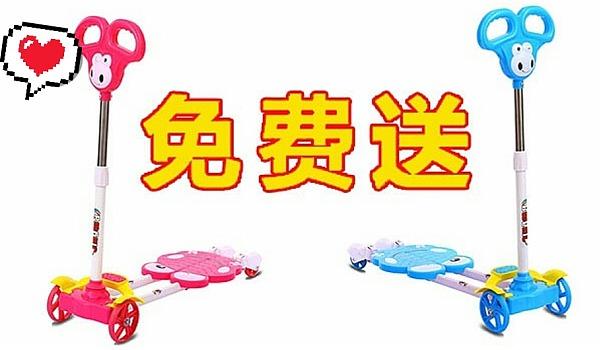 关爱儿童成长,芝麻开门全城送出1000台儿童滑板车!!