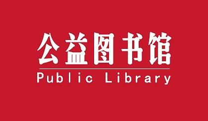 惊!拿一本旧书换一个图书馆——景德镇首家公益图书馆免费借阅卡申领入口