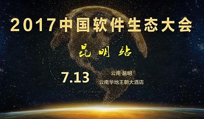 App or 小程序?企业移动化的正确姿势 I 中国软件生态大会
