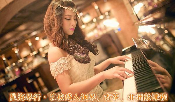 【】成人钢琴、古筝、非洲鼓开课了!680元圆你音乐梦!
