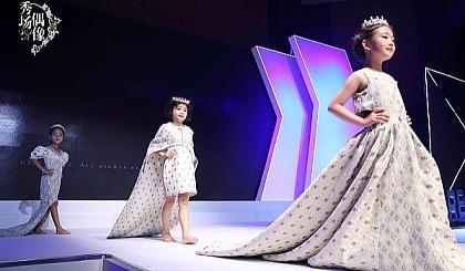 2017秀场偶像国际少儿模特电视盛典 【当涂海选专场】  正在火热报名中