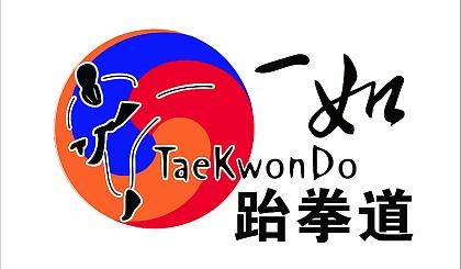 古田县一如跆拳道素质教育首届