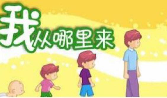 睿智情商特色课《男生女生向前冲》儿童性教育
