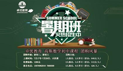 【团购风暴】高斯数学初中课程暑期特惠!