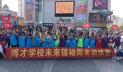 博才学校第3期领袖特训营2017年7月6日开营!