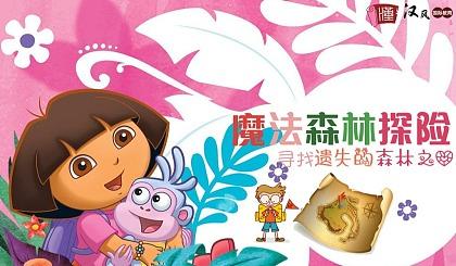 汉风国际幼儿英语-魔法森林探险!寻找遗失的森林之心!