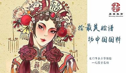 再相遇——绘最美脸谱,扬中国国粹—龙门节嘉年华狂抢一元体验名额。