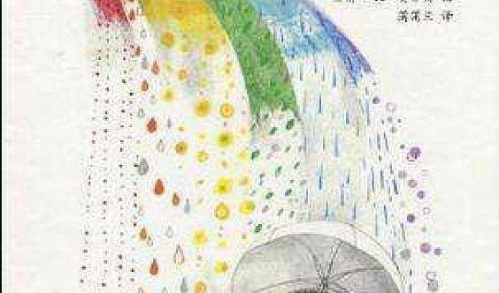 【周五下午】悠贝故事会《七彩下雨天 》