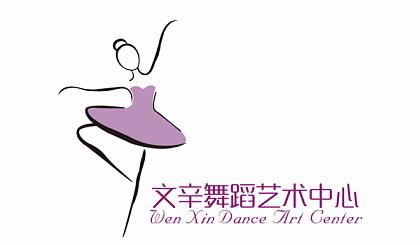 文辛舞蹈艺术中心暑期少儿舞蹈体验课