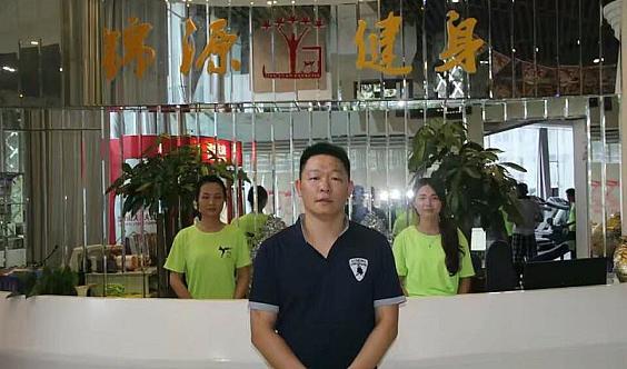 锦源健身0元并两店通用(瑜伽、舞蹈、动感单车、街舞健身一年0元。)