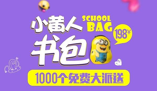 榆林的宝妈在忙也要看!1000个价值198元小黄人书包免费送!
