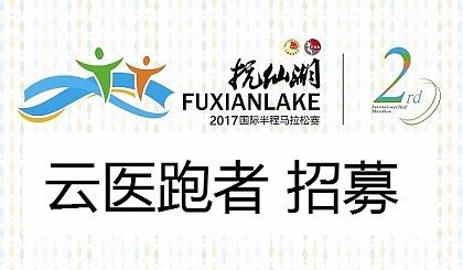 2017抚仙湖国际半程马拉松(招募)