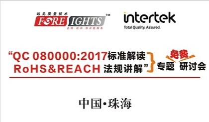 """【公益】""""QC080000:2017标准解读及RoHS&REACH法规讲解""""专题研讨会"""