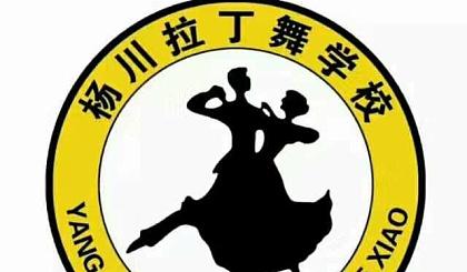 2017杨川拉丁舞夏令营正在火热集结中