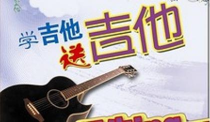 齐鲁石化青少年宫暑期学吉他送吉他,好机会不要错过哦!