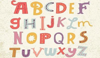 公益字母课