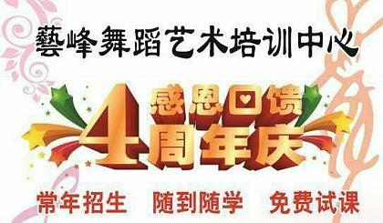 枣庄市中藝峰舞蹈培训(马庄店)