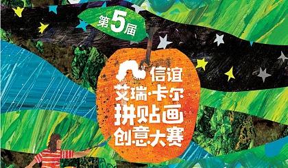 第五届信谊艾瑞·卡尔创意拼贴画大赛·蚌埠赛区