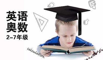 2-7年级【英语】【奥数】免费公开课报名开始了,快来试听吧!