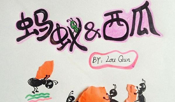 七月彩虹书绘本课堂之《蚂蚁和西瓜》