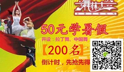 暑假学舞蹈只需50元!舞林大会双店同庆,最后一周抢名额!!