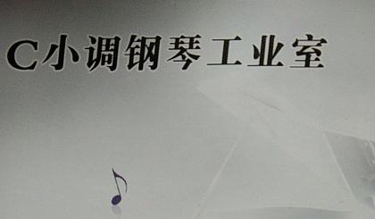 激情暑假~免费钢琴课(此活动常年有效)快快报名吧!!!