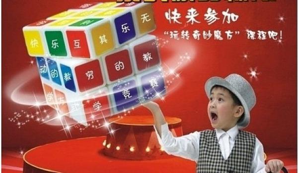 """侯马市「万人魔方少年培养计划」""""疯狂魔方免费学""""!"""