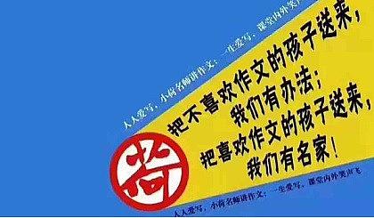 """【小荷作文六级班""""0元""""体验课】火热报名!"""