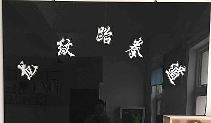 龙纹跆拳道夏令营召集令