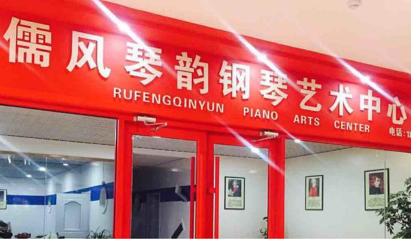 儒风琴韵钢琴艺术中心暑假班开始啦!!