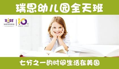 【浑南】瑞思幼儿园全天班,火热招募中!