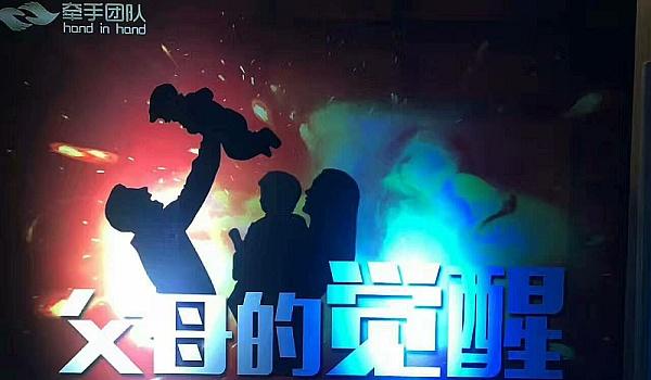 7月7日影响中国的《智慧父母》公益课程震撼来袭,父母的觉醒