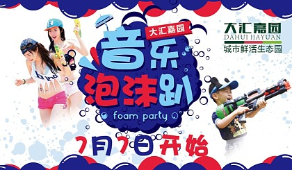 大汇嘉园—泡沫音乐节(同行踩线)报名,免费玩